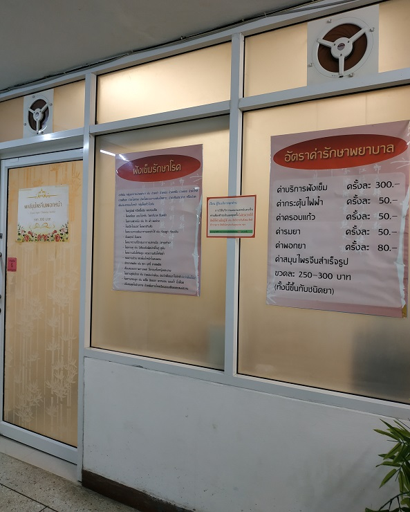 Hospital incorporating traditional Chinese medicine