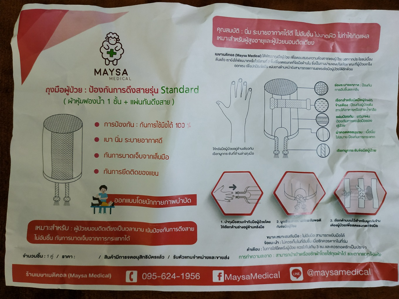 tiehandbrochure - Hand restraints/special mittens for Alzhmeimer's/dementia patients on tube feeding