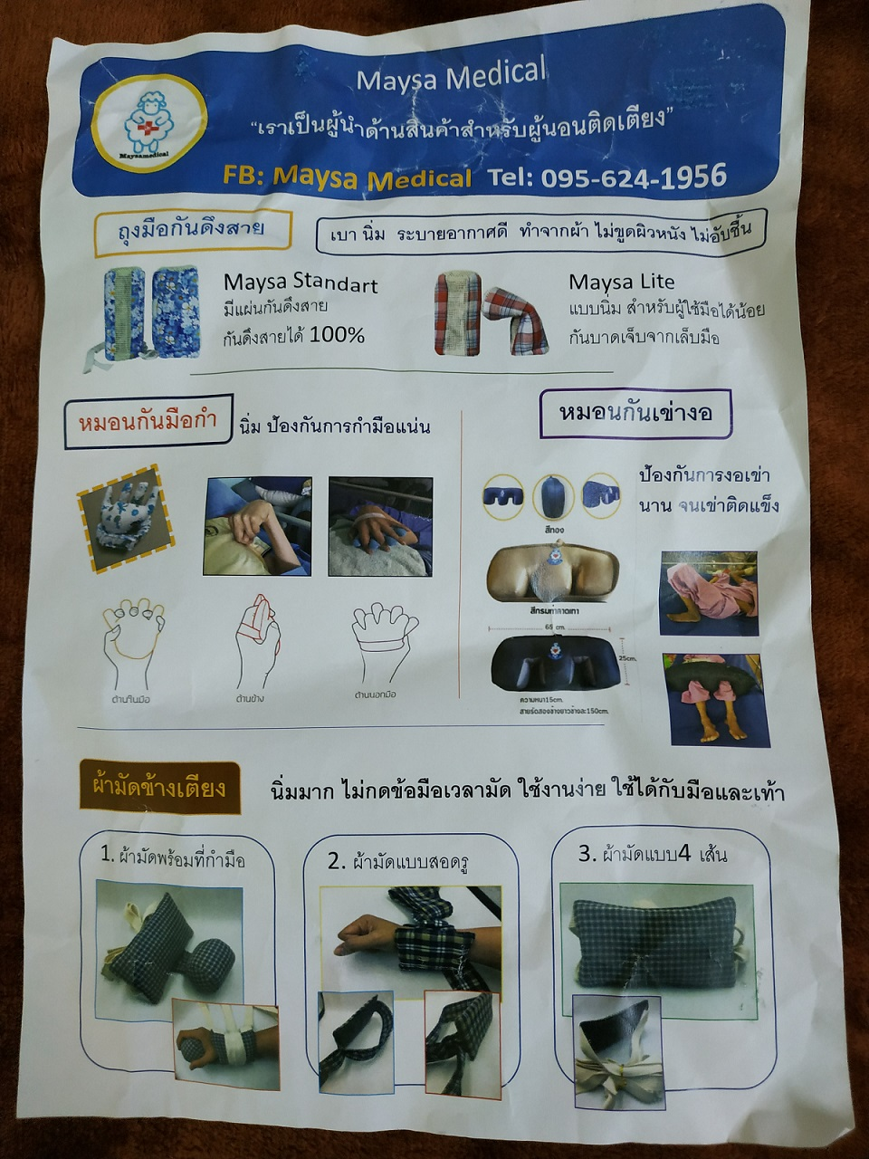 tiehands brochure1 - Hand restraints/special mittens for Alzhmeimer's/dementia patients on tube feeding
